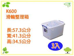 【海獺工作室】K600滑輪整理箱(M) [3入]  聯府 KEYWAY 收納箱 整理箱 掀蓋整理箱 置物箱