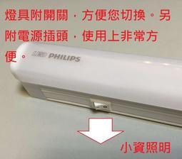 台北市長春路 PHILIPS 飛利浦 晶巧 LED 支架燈 層板燈 4尺 4呎 有開關 20W 20瓦 TWG580