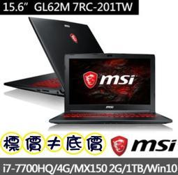 【 新竹 】 來電享折扣 MSI GL62M 7RC-201TW i7-7700HQ MX150 微星 電競筆電