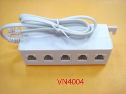 【全冠】4芯 一分五電話轉接器 一公對5母 電話/傳真機 分機盒/電話線轉換頭/分機對接頭/集線器(VN4004)