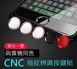 【A+3C】指紋貼 指紋環 home貼 環 i6 6s i7 iphone 7 plus 指紋辨識 按鍵貼 HOME鍵貼