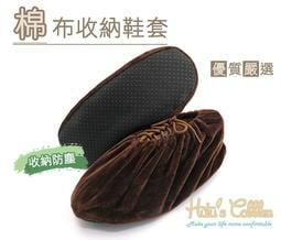 ○糊塗鞋匠○ 優質鞋材 G101 棉布收納鞋套 收納防塵 五色