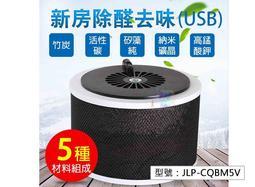 【USB】除醛寶 高效除甲醛 空氣淨化器 活性碳 空氣淨化器 納米礦晶 無醛屋 新屋裝潢/汽車除醛 JLP-CQBM5V