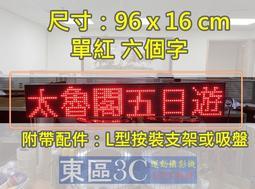 【東區3C】車用 招牌 遊覽車 P6 APP手機改字  LED字幕機 跑馬燈 遊覽車 車用 字幕機