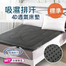 台灣精製~立體透氣吸濕排汗4D雙人標準床墊/兩色任選