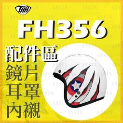 [中壢安信]THH FH-356A FH356A 安全帽 專用 內襯 耳罩 配件賣場 FH356A