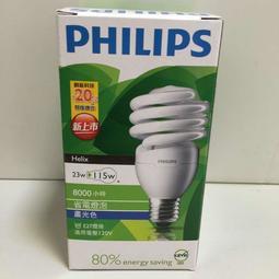台北市長春路 PHILIPS 飛利浦 HELIX T2 23W 23瓦 螺旋 省電 燈泡 限自取 不郵寄