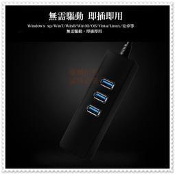 USB 3.0 擴充 3孔 HUB集線器 轉RJ 45 快充HUB + Giga 網路卡 筆電擴充