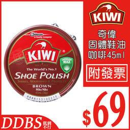 【DDBS】KIWI 奇偉固體鞋油 -咖啡色 45ml (皮革保養/補色/拋光/滋潤/牛皮/真皮)