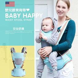 【傻米屋】 多功能嬰兒腰凳背帶 嬰兒背帶 外出 抱嬰腰帶