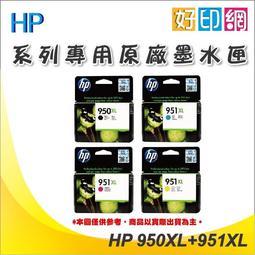 【現貨】HP 951XL 951 原廠高容量彩色墨水匣-3色組合 適用-OJ Pro 8100/8610/8620