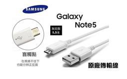 三星原廠傳輸線   NOTE5   S6 加長版1.5米 N910U USB傳輸線 充電線 快充線└┬┐429號