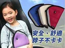 車用.兒童安全帶固定器三角安全帶4色可選 /防勒脖/三角固定套/兒童/寶寶/防護安全帶/兒童安全帶調節器/車飾/婦嬰用品