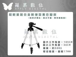 蘋果數位 Apple Digital 超輕量鋁合金中型三腳架【快拆式雲台、具水平儀、附收納背袋、最高105cm】(此為加購商品) fe