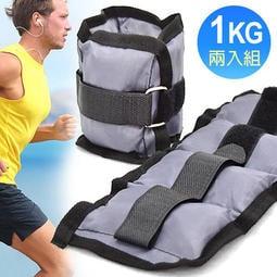 大家買C109-5305負重1KG綁腿沙包1公斤綁手沙包重力沙包沙袋手腕綁腳沙包鐵沙輔助舉重量訓練配件運動用品健身器材