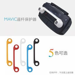 【阿宏的模型店】大疆 DJI 御 Mavic PRO Spark 曉 遙控器搖桿保護器