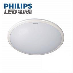 台北市長春路 Philips 飛利浦 吸頂燈 31816 恒潔 恆潔 桓潔 20W LED 保固二年