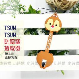 ☆小時候創意屋☆ 迪士尼 正版授權 蒂蒂 TSUM TSUM 防塵塞 捲線器 弔飾 收線器 手機配件 集線器 耳機捲線器