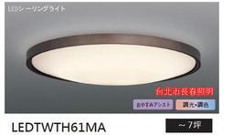 台北免費安裝 來電有優惠 公司貨 東芝 Toshiba LED 61W 第二代 吸頂燈 智慧調光 原木框 LEDTWTH61MA