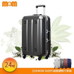 【JL精品工坊】日本MOM 24吋PC鋁框硬殼行李箱/旅行箱/登機箱/拉桿箱/密碼鎖