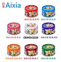 【BoneBone 】愛喜雅 Aixia燒津 美味貓罐 貓罐頭/貓咪餐盒70g/41元