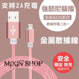 2.4A 鋁合金充電傳輸線 Lightning Micro iphone TYPEC 快速充電 高速傳輸 充電線 快充