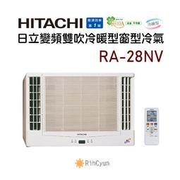 【日群】HITACHI日立變頻雙吹冷暖窗型冷氣RA-28NV
