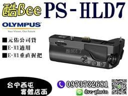 【酷BEE了】原廠 Olympus PS-HLD7 垂直把手 奧林匹斯 E-M1 適用 電池手把 握把 臺中西屯可店取