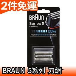 【F/C52S 銀色】日本 百靈Braun刮鬍刀頭刀網匣 適用5030s 5040s 5145s 5147s【愛購者】