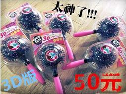 簡易捲髮神器日本原裝 LUCKY 3D球型造型梳 球梳 空氣蓬鬆捲髮 魔法梳 炸彈梳