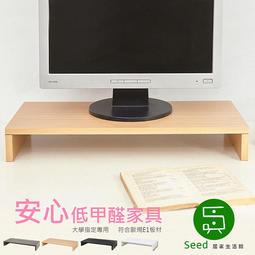 螢幕桌上架【澄境】原木質感低甲醛多功能螢幕架 鍵盤架 電腦架 桌上收納架 電視架 置物架 ST016