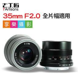 [享樂攝影]七工匠FF 35mm F2 SONY E-Mount 黑色 原裝 支援全片幅A7/A72/A73/A6500