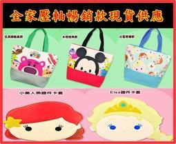 全家 迪士尼 托特包 證件卡套 單款售 ( 米奇 冰雪奇緣 玩具總動員 小美人魚 Elsa 公主) 另售 大頭傘 雨傘