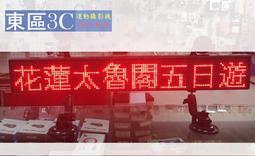 【東區3C】遊覽車字幕機 P6 LED字幕機鋁合金外殼 WIFI app手機 改字 跑馬燈 遊覽車
