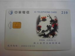 中華電信A編號  IC00C010  席德進  木棉花(一)   國立台灣美術館典藏 (二手,已無剩餘金額)