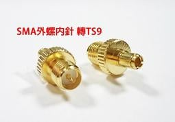SMA 外螺內針 轉 TS9 wifi 網路 天線 轉接頭 RG174線 TS9 SMA 外螺內針 轉換頭 華為 中興