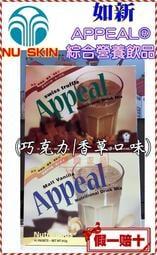 83折1359+運60元☛APPEAL®綜合營養飲品 (巧克力/香草口味)☚㊣台灣如新NU SKIN公司貨㊣全新非即期
