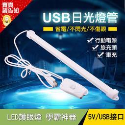 爆亮USB日光燈管 1.8米 35公分 檯燈 6000K 5V LED燈管 磁吸 書桌燈 露營 停電 行動電源賣貴請告知