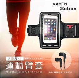 送耳機  路跑 運動 臂套 臂帶 KAMEN iphone7 8 三星 HTC sony  4.8吋 5.5吋 6.3吋