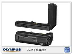 ☆閃新☆OLYMPUS HLD-8 原廠 電池把手 垂直把手(HLD8,元佑公司貨)EM5 II /E-M5 M2