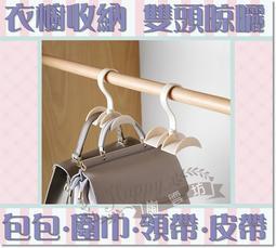 嵐雲坊衣櫃包包收納架雙掛勾多功能領帶皮帶帽子圍巾領巾絲巾掛勾掛架日本雜物無印風格ZAKKA隨身曬衣360度分類節省空間