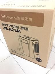下標問庫存 全新 美寧Mistral 移動式冷氣 獨立水箱 專業除溼 (冷氣 除溼 清淨 一機到位) JR-AC3M