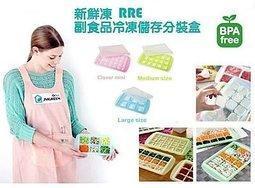 恩典滿溢小舖  [ Baby House ] 愛兒房 JMGreen 新鮮凍RRE副食品冷凍儲存分裝盒  XL