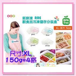 <益嬰房>愛兒房 JMGreen 新鮮凍RRE副食品冷凍儲存分裝盒 (加大XL)150G*4格 製冰盒 有蓋子