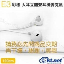 1000【恁裕】《廣鐸》KTNET-E3 彩樣入耳立體聲手機4極插耳機麥克風-白@KTSEP1000E3W