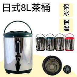 ~餐具師傅~【師傅-8L(綠)】保溫茶桶日式不鏽鋼保溫桶不銹鋼冰桶泡沫紅茶桶非牛88