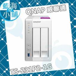 【藍海小舖】QNAP 威廉通 TS-231P2-1G 2Bay NAS 網路儲存伺服器