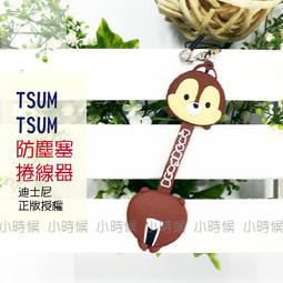 ☆小時候創意屋☆ 迪士尼 正版授權 奇奇 TSUM TSUM 防塵塞 捲線器 弔飾 收線器 手機配件 集線器 耳機捲線器