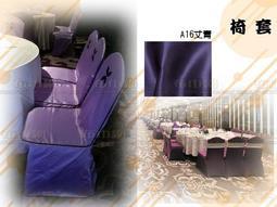 【布巾網】椅套*素麵款A16丈青*宴會用椅套 / 會議椅套 / 婚宴椅套 / 餐椅套 / 蝴蝶結 / 裝飾用蝴蝶結