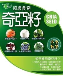 <小綠人>奇亞籽黑色罐裝330公克下標CH/奇異籽/omega-3高纖(鼠尾草籽)SGS檢驗合格/ 3瓶超取免運